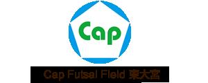 Cap Futsal Field 東大宮